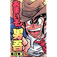 あまいぞ!男吾(15) (てんとう虫コミックス)