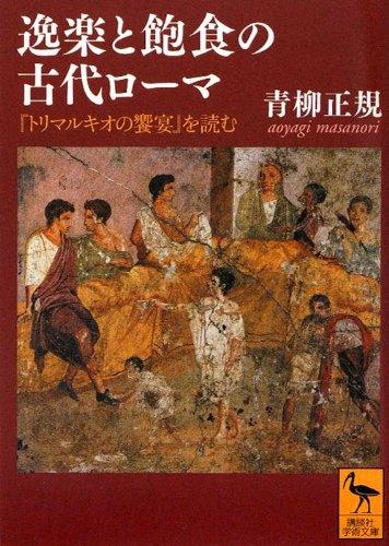 逸楽と飽食の古代ローマ―『トリマルキオの饗宴』を読む (講談社学術文庫)の詳細を見る