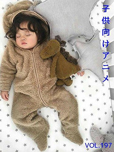 子供向けアニメ VOL. 197