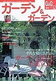ガーデン&ガーデン 2010年 03月号 [雑誌] 画像