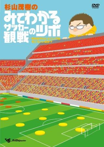 杉山茂樹の みてわかるサッカー観戦のツボ [DVD]