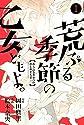 荒ぶる季節の乙女どもよ。(1) (講談社コミックス)