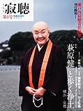 the 寂聴 第1号 カドカワムック 62483-01 (カドカワムック 298)