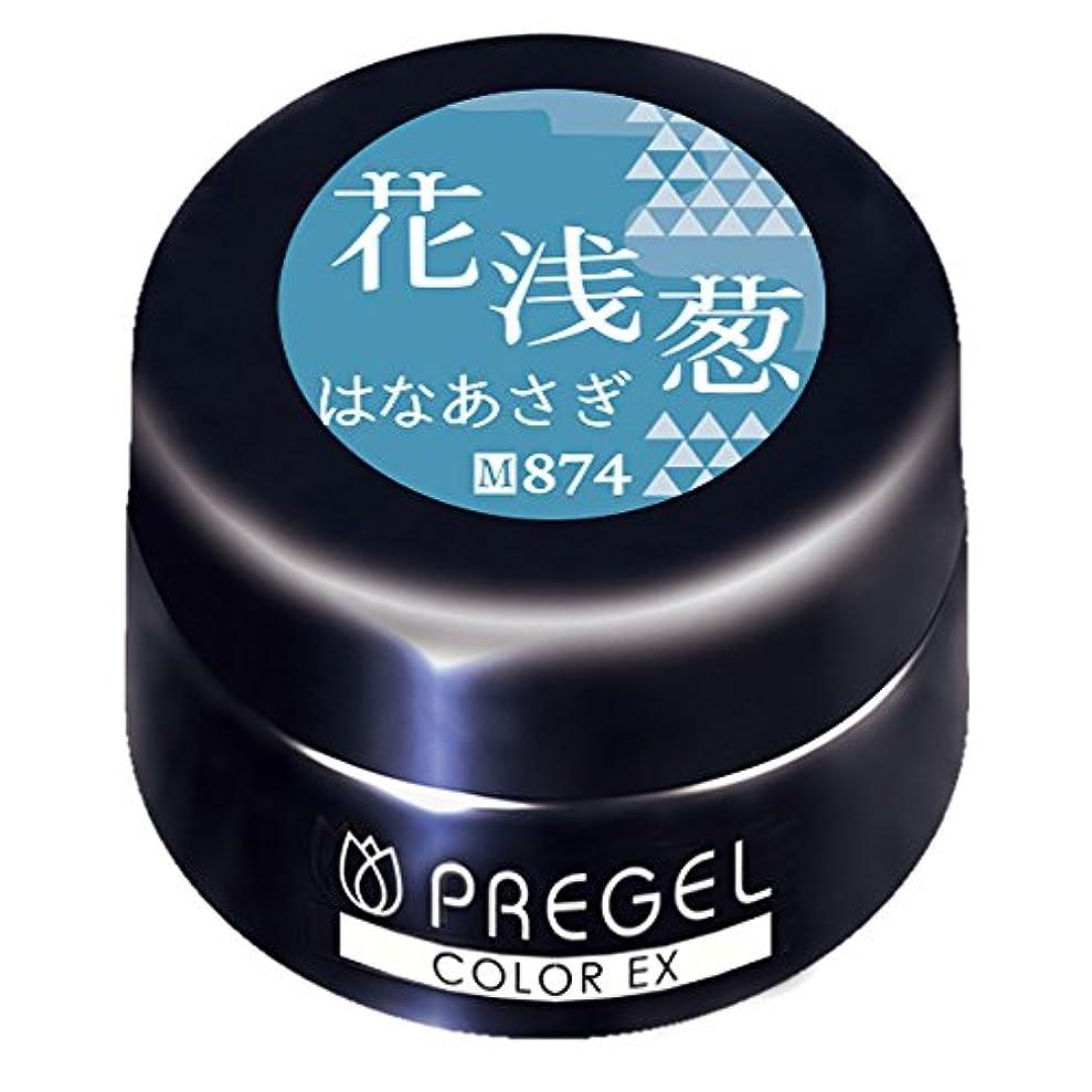 特徴不測の事態十二PRE GEL カラーEX 花浅葱874 3g UV/LED対応