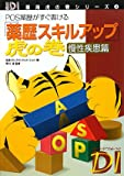 「薬歴スキルアップ」虎の巻 慢性疾患篇 (日経DI 薬局虎の巻シリーズ)