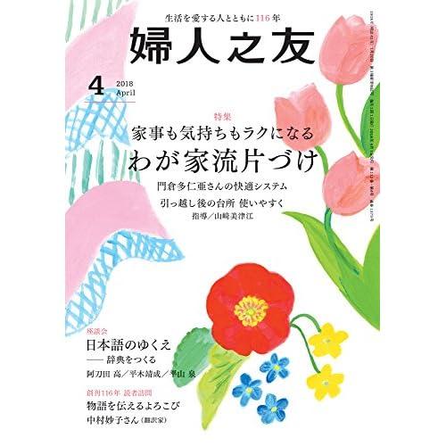 婦人之友 2018年04月号 [雑誌]
