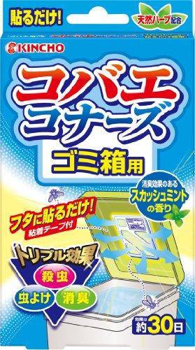 KINCHO『コバエコナーズ ゴミ箱用』