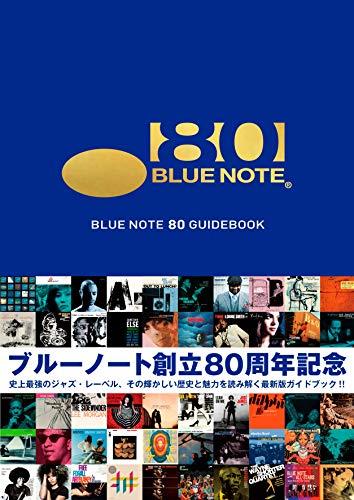 【ガイドブック】ブルーノート80ガイドブック