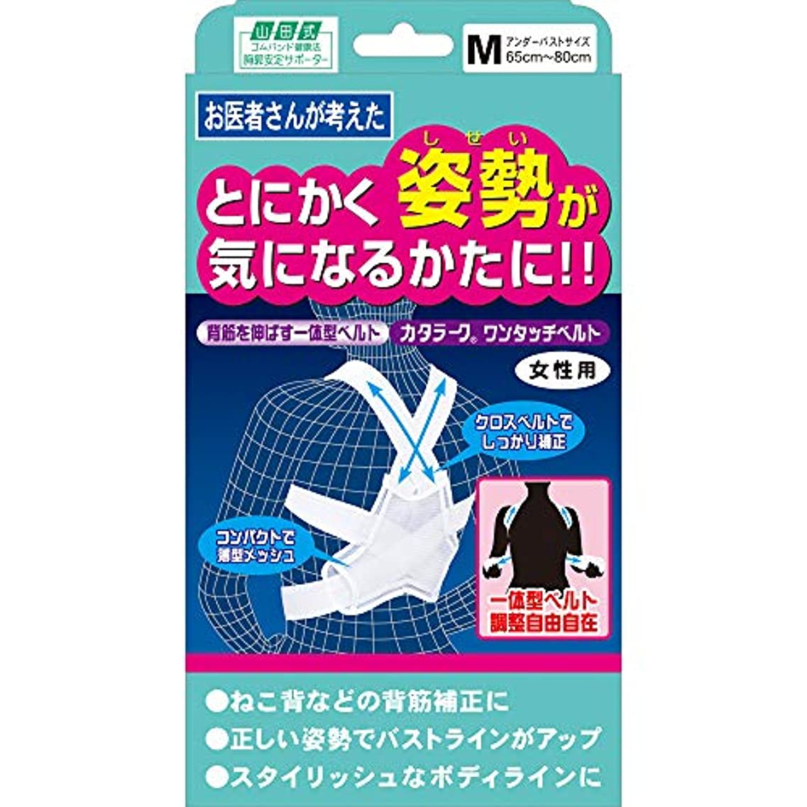 訴える燃料見物人山田式 カタラーク ワンタッチベルト 女性用 肩用 Mサイズ (アンダーバスト65~80cm) 白