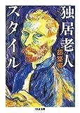 独居老人スタイル (ちくま文庫)
