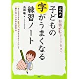 高嶋式 子どもの字がうまくなる練習ノート―おうちでできるえんぴつのかきかたトレーニング。親しみやすい手書きのお手本