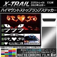 AP ハイマウントストップランプステッカー マットクローム調 ニッサン エクストレイル T32系 ブラウン タイプ10 AP-MTCR001-BR-T10