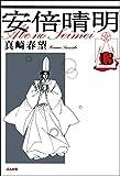安倍晴明(分冊版) 【第13話】 (ぶんか社コミック文庫)