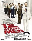 十二人の怒れる男[Blu-ray/ブルーレイ]