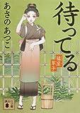 待ってる 橘屋草子 (講談社文庫)