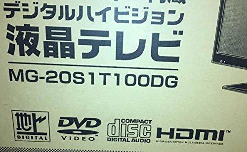 20V型DVDプレーヤー内臓デジタルハイビジョン液晶テレビ MG-20S1T100DG