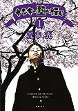 ヤンキー塾へ行く(1) (ヤングマガジンコミックス)