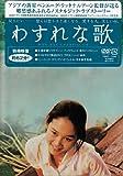 わすれな歌 [DVD] 画像