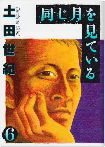 同じ月を見ている (6) (ヤングサンデーコミックス)の詳細を見る