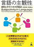 言語の主観性 ―認知とポライトネスの接点