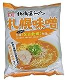 藤原製麺 北海道ラーメン札幌味噌 114g