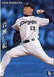 カルビー2014 プロ野球チップス スターカード No.S-43 岩瀬仁紀