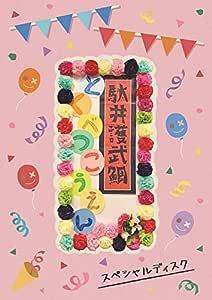 【Amazon.co.jp限定】Identity V STAGE Episode1『What to draw』特別豪華版 (撮りおろしL版ブロマイド付) [Blu-ray]