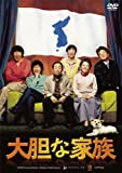 大胆な家族 [DVD]
