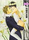 花嫁の水着 (ビーボーイコミックス)