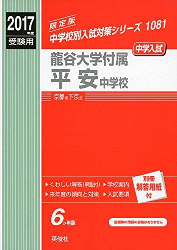 龍谷大学付属平安中学校    2017年度受験用 赤本 1081 (中学校別入試対策シリーズ)