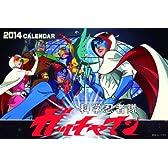 卓上科学忍者隊ガッチャマン 2014カレンダー