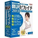 翻訳ピカイチ 2013 for Mac