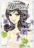 花になれっ! 7 (集英社文庫―コミック版) (集英社文庫 み 42-7)