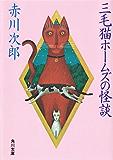 三毛猫ホームズの怪談 「三毛猫ホームズ」シリーズ (角川文庫)