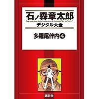 多羅尾伴内(4) (石ノ森章太郎デジタル大全)