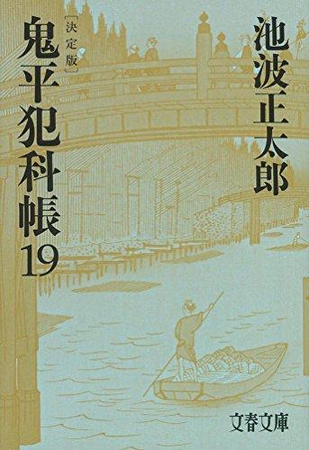決定版 鬼平犯科帳 (19) (文春文庫)...