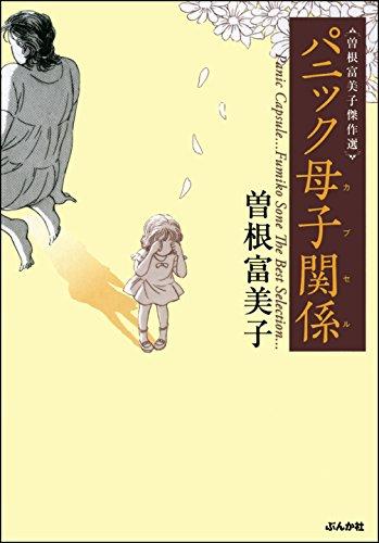 曽根富美子傑作選 パニック母子関係 (ぶんか社コミックス)