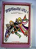 かますのめいれい (1979年) (こどものための世界名作童話)