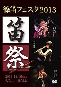 篠笛フェスタ2013 [DVD]