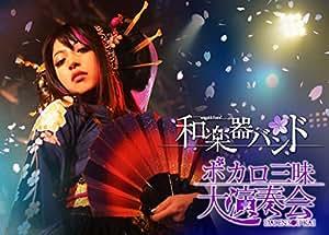 【Amazon.co.jp限定】 ボカロ三昧大演奏会 (Blu-ray Disc+CD2枚組) (数量限定盤)