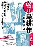 改元 島耕作(18) ~平成14年~ (モーニングコミックス)