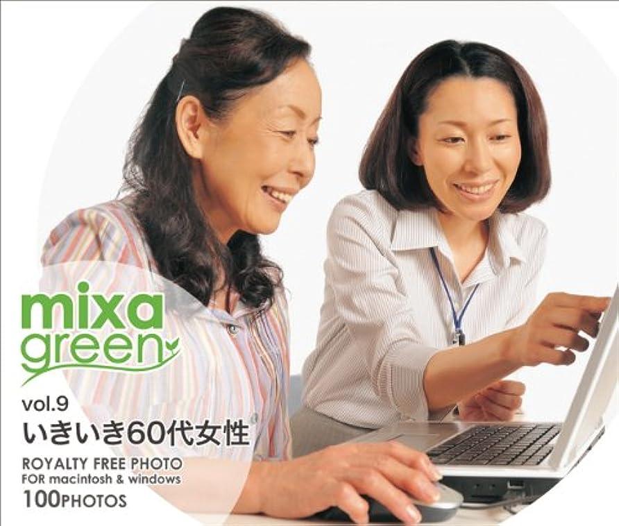 偽造大佐長方形mixa green vol.009 いきいき60代女性