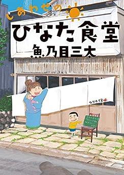 [魚乃目三太]のしあわせのひなた食堂 (ビッグコミックス)