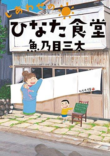 しあわせのひなた食堂 (ビッグコミックス)