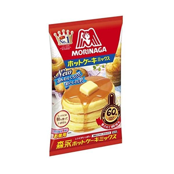 森永 ホットケーキミックス 600g(150g*4袋)の商品画像