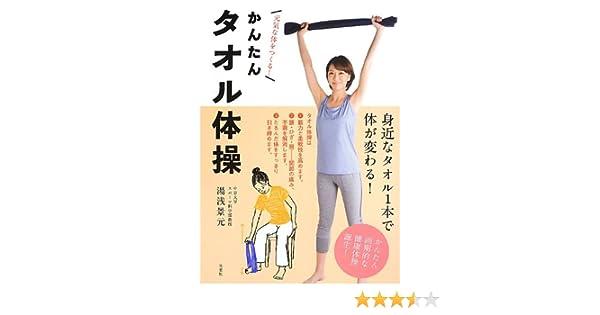 元気な体をつくる かんたんタオル体操 湯浅 景元 本 通販 Amazon