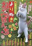 よりぬきねこぱんち 新春 大笑い (にゃんCOMI廉価版コミック)