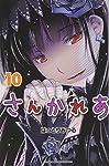 さんかれあ(10) (講談社コミックス)