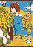 ロジカとラッカセイ 2巻: バンチコミックス