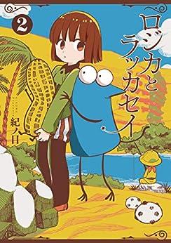 ロジカとラッカセイ 2巻: バンチコミックス by [紀ノ目]